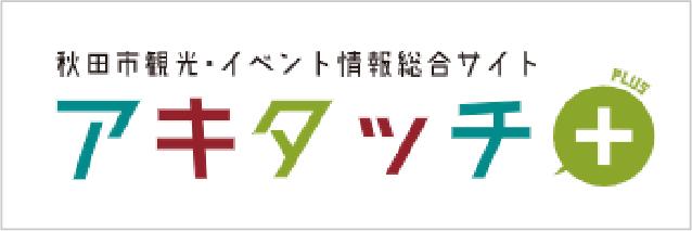 バナー:秋田市観光・イベント情報総合サイトアキタッチプラス