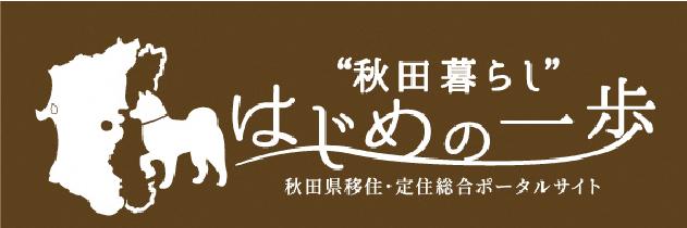 バナー:秋田暮らしはじめの一歩
