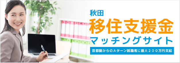 バナー:秋田移住支援金マッチングサイト