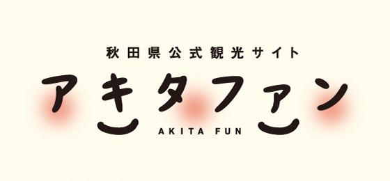 バナー:秋田県公式観光サイトサイトアキタファン